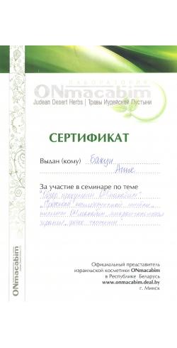 Бакун Анна