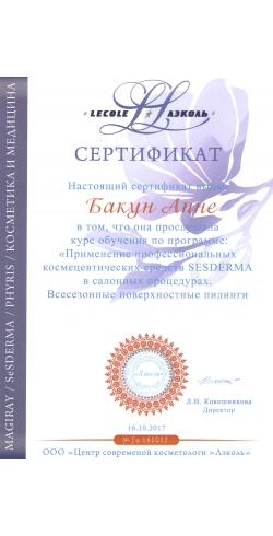 Анна Бакун
