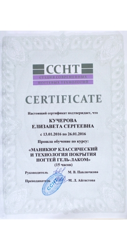 Елизавета Кучерова