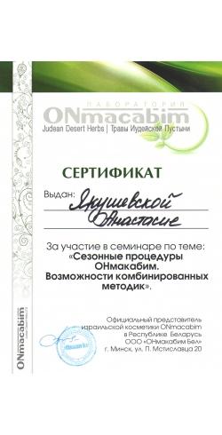 Анастасия Якушевская
