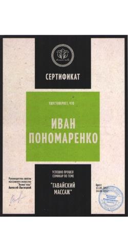 Иван Пономаренко